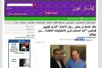 ImprendiNews – Screenshot del 2º articolo dedicatoci da una testata medio orientale